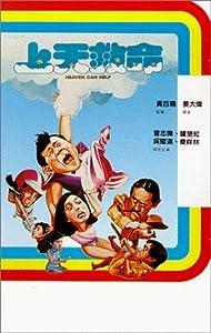 Best websites for watching movies Shang tian jiu ming [480x800]