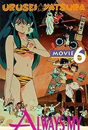 Urusei Yatsura 6: Always My Darling Poster