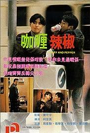 Ga li la jiao Poster