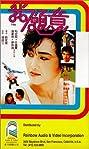 Wo yuan yi (1985) Poster