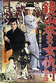 Kagamiyama homare no onna adauchi (1957)