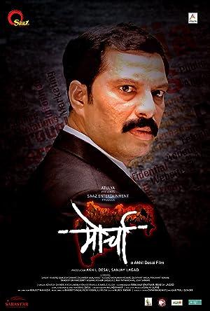 Morcha marathi movie