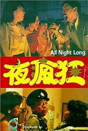 Ye feng kuang Poster