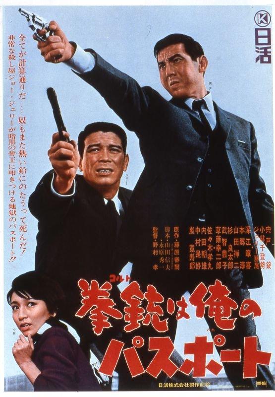 A Colt Is My Passport - Koruto wa ore no pasupooto (1967)