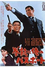 Koruto wa ore no pasupooto (1967)