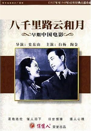Yang Bai Eight Thousand Li of Cloud and Moon Movie