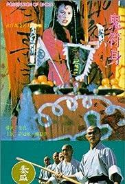 Gui fu shen(1984) Poster - Movie Forum, Cast, Reviews