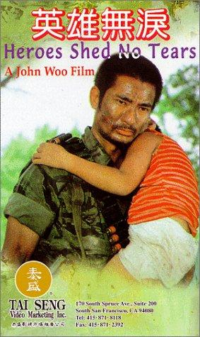 Heroes Shed No Tears (1986) + Extras (1080p BluRay x265 HEVC 10bit AC3 5 1 Chinese SAMPA)