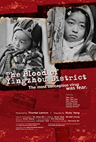 The Blood of Yingzhou District (2006)