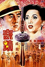 Mr. Canton and Lady Rose Poster