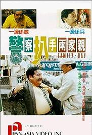 Jing cha pa shou liang jia qin Poster