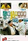 Jing cha pa shou liang jia qin