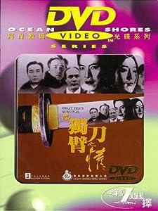 '94 du bi dao zhi qing Cheh Chang