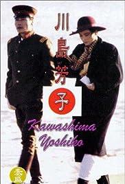 The Last Princess of Manchuria(1990) Poster - Movie Forum, Cast, Reviews