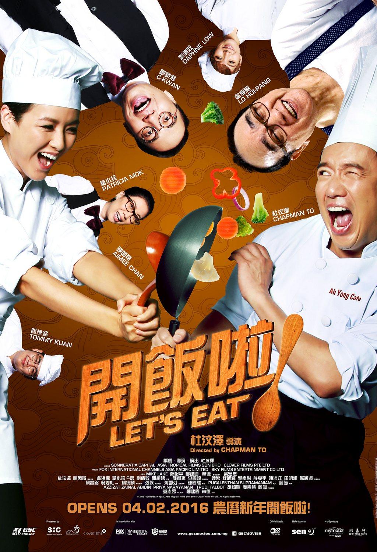 Kai fan la! (2016)