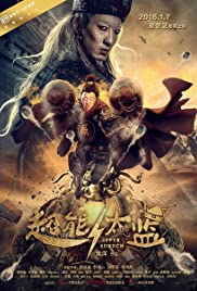 Super Eunuch Poster