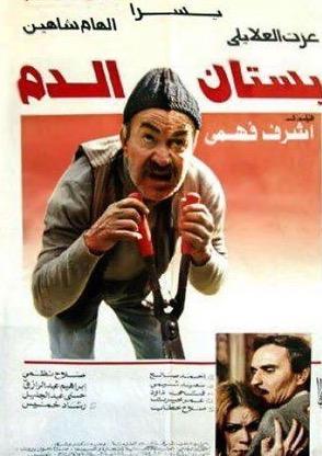 Bostan El Dam ((1988))
