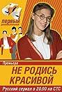 Ne rodis krasivoy (2005) Poster