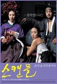 Seukaendeul - Joseon namnyeo sangyeoljisa (2003)