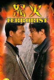 Terrorist (1995) Poster - Movie Forum, Cast, Reviews