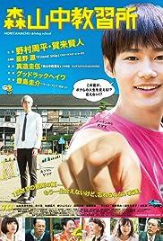 Moriyamachu Driving School (2016) Moriyama chû kyôshûjo 720p
