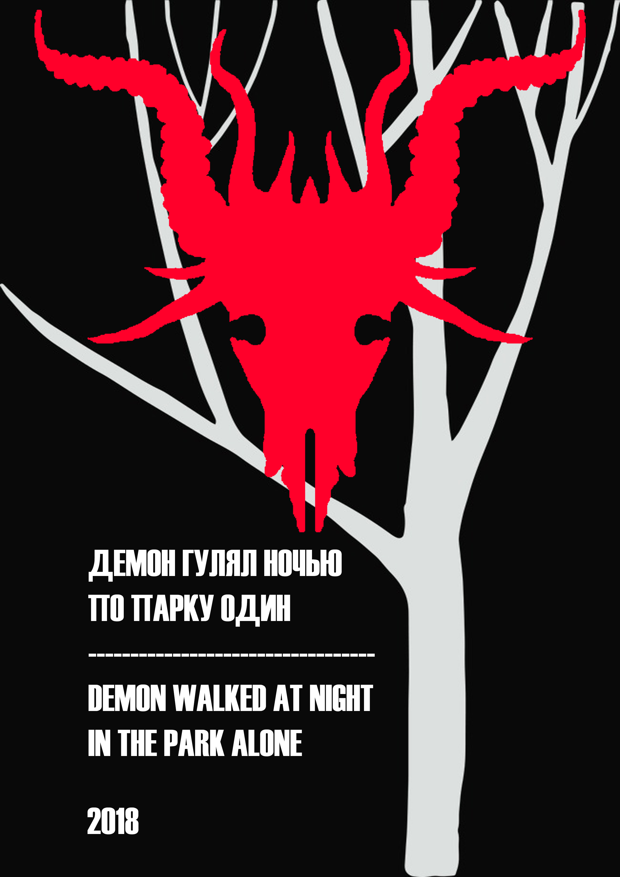 Demon walked at night in the park alone (2018) - IMDb