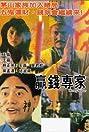 Money Maker (1991) Poster