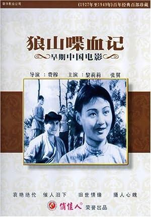 Li-li Li Blood on Wolf Mountain Movie