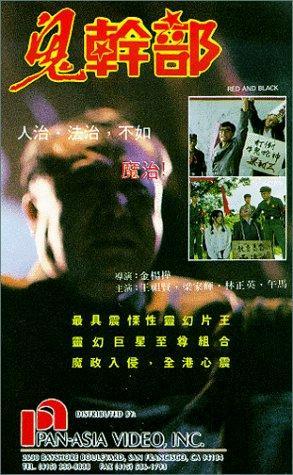 Tony Ka Fai Leung Gui gan bu Movie