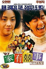 Stephen Chow and Chien-Lien Wu in 97 Ga yau hei si (1997)