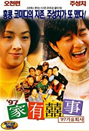 All's Well, Ends Well 1997 (1997) 97 Ga yau hei si 1080p