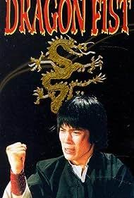 Maenglyongnoho (1981)