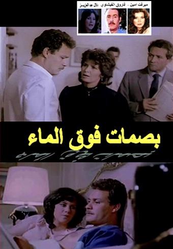 Basamat fawk al maa ((1985))