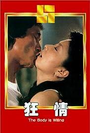Kuang qing Poster