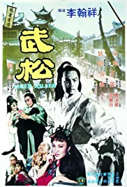 Wu Song(1983) Poster - Movie Forum, Cast, Reviews