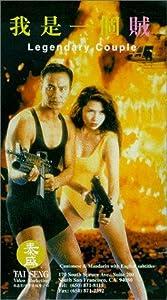 Watch online flv movies Wo shi yi ge zei [QHD]