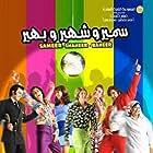 Samir wa Shahir wa Bahir (2010)