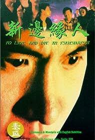 Jacky Cheung in Xin bian yuan ren (1994)