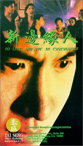 Tony Ka Fai Leung To Live and Die in Tsimshatsui Movie
