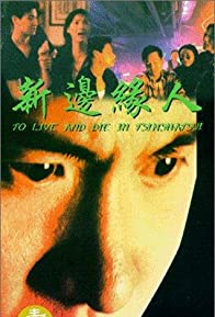 Primary photo for To Live and Die in Tsimshatsui