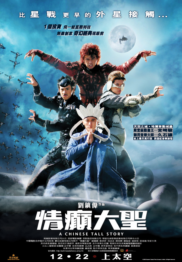 A Chinese Tall Story (2005) Hindi Dubbed