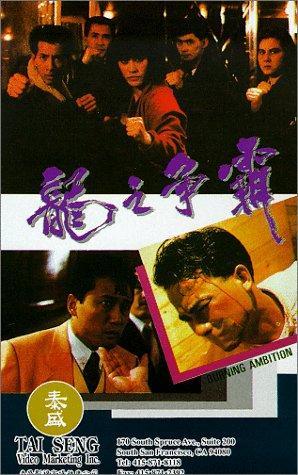 Long zhi zheng ba