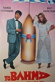 To vlima pou dagonei (1986)