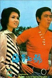 Hai yuan chi hao Poster