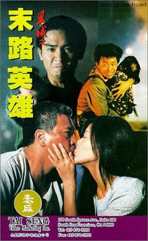 Tony Chiu-Wai Leung End of the Road Movie