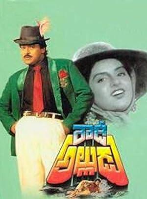Chiranjeevi Rowdy Alludu Movie