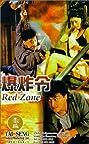 Bao zha ling (1995) Poster