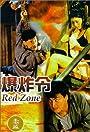Bao zha ling