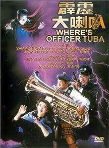 Where's Officer Tubaเพื่อนกุ่ยไม่ยอมกุ่ย