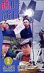 Small Potato (1993) Poster